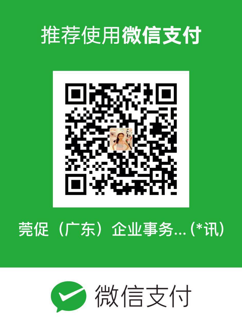 莞促(廣東)企業事務代理有限公司微信支付